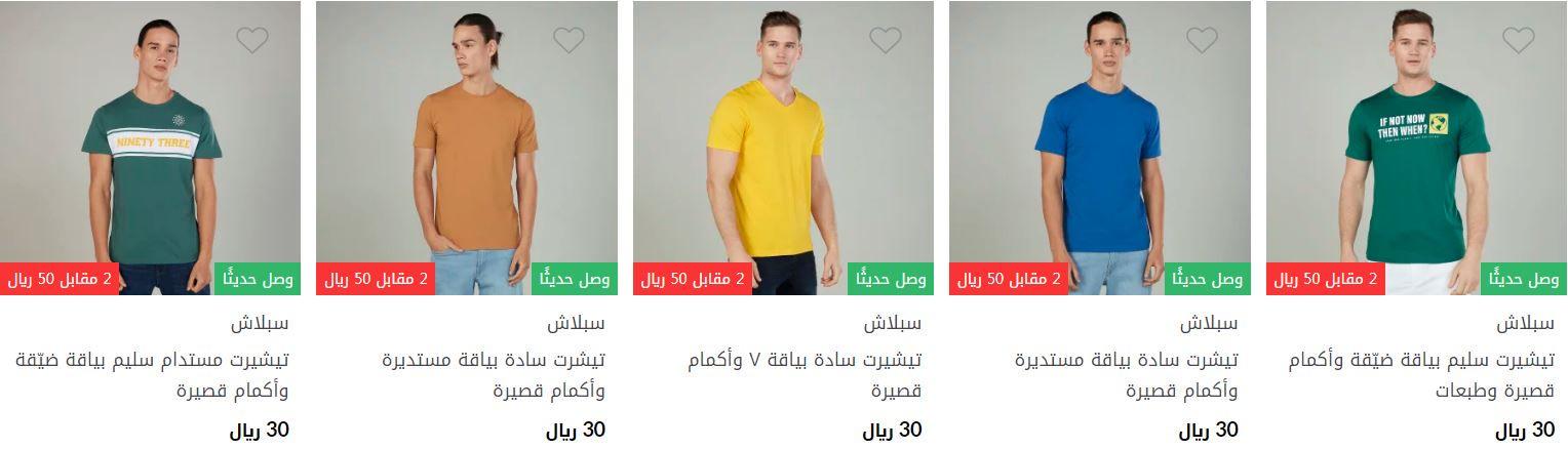 تخفيضات Splash ملابس السعودية